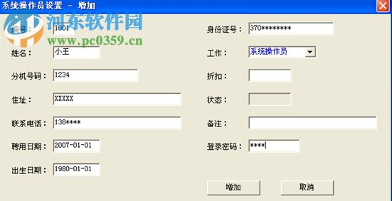 睿亿天成孕婴店软件 5.0 试用版
