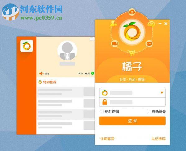 橘子财税服务平台(附授权码) 1.17.704.0 官方版