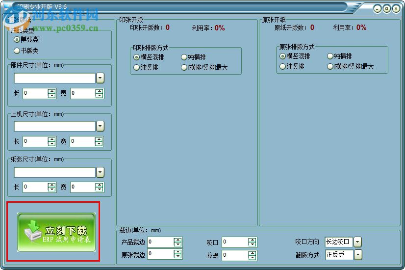 印刷开版计算器下载 3.6 绿色版