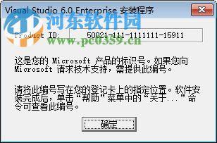 Visual Studio(VC) 6.0 SP6 简体中文企业版