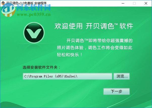 开贝调色软件x7下载(附安装教程) 中文免费版