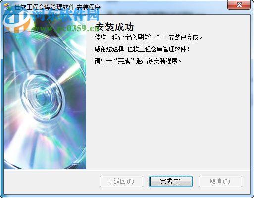 佳软工程材料管理软件 5.1 官方版
