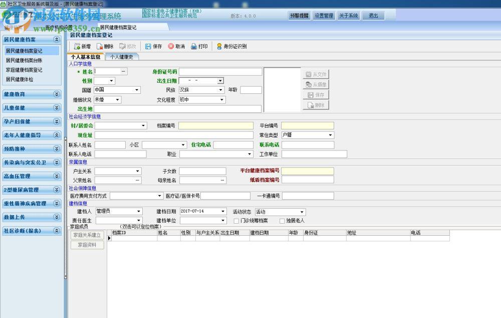 众意基本公共卫生服务管理系统 4.0 免费版