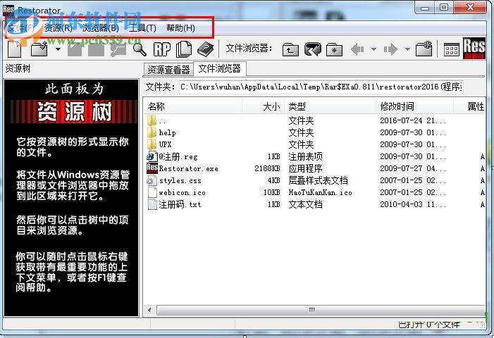 Restorator2014汉化版下载 中文版
