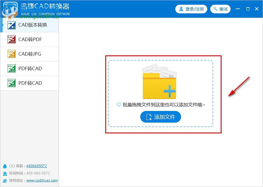 迅捷CAD转换器 1.0 官方版