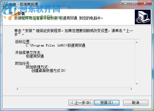 极速商贸通 2.15 官方版
