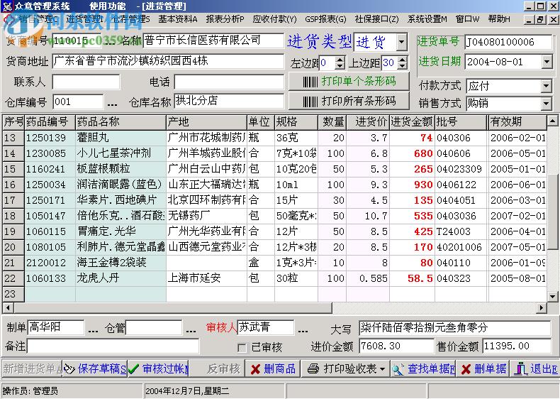 众意药店管理系统下载 6.0 免费版