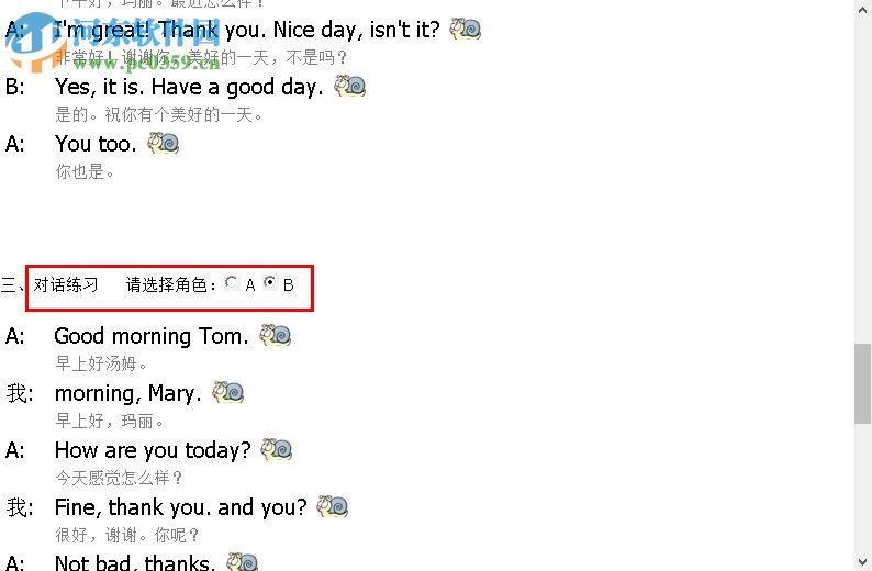talk英语口语软件下载 4.1.1.209 官方版