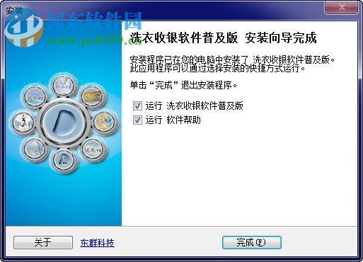 洗衣收银软件 1.0 试用版