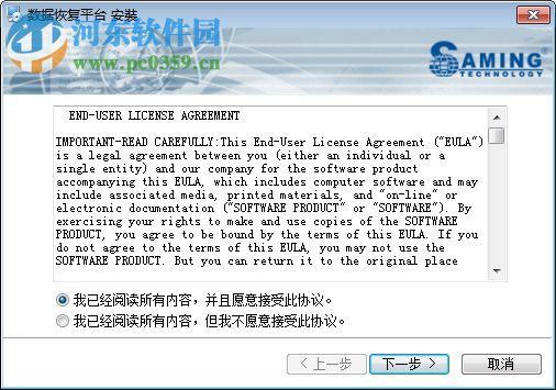 三茗数据恢复平台下载 8.0.0 官方版