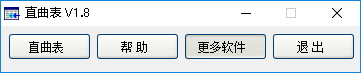 直曲表程序 1.8 简体中文绿色免费版