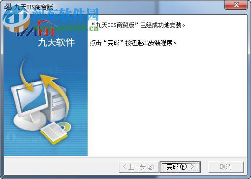 九天TIS(采购管理软件) 5.0 官方版
