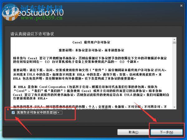 会声会影x10清理工具下载 1.1 免费版