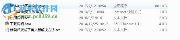 会声会影x5修复补丁 15.3.0.13 免费版