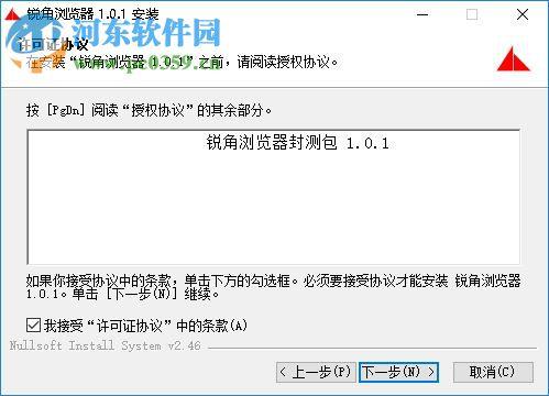 锐角浏览器 1.0.1 官方版