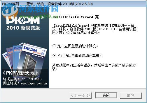 pkpm2012无狗破解版