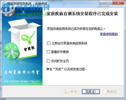 家庭疾病自测系统 4.0.2 官方版