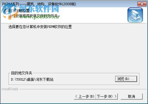 pkpm2015 32位/64位下载(钢结构预算软件) 免狗破解版
