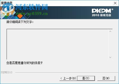 pkpm2011免狗特别版 免费版