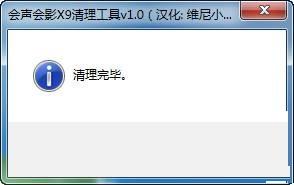 会声会影x9清理工具下载 1.0 免费版
