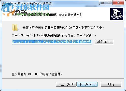 冠森仓库管理软件 5.14 官方版