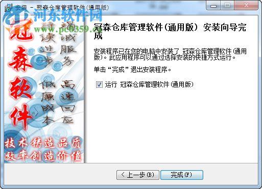 冠森仓库管理软件 5.10 官方版