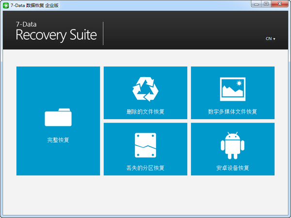 7-Data Recovery Suite(多功能数据恢复软件) 4.2 中文版