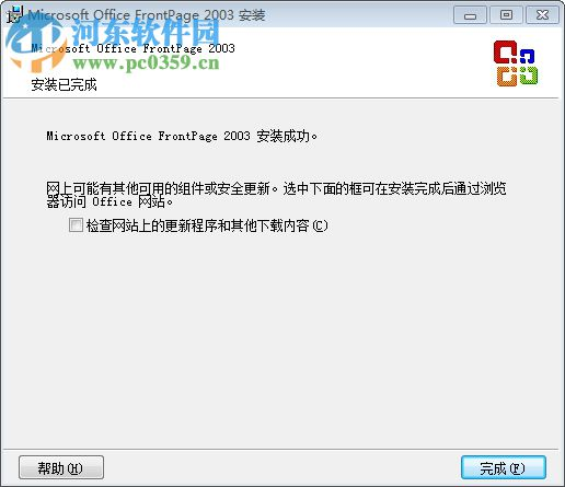 Microsoft Office Picture Manager2016 官方免费版