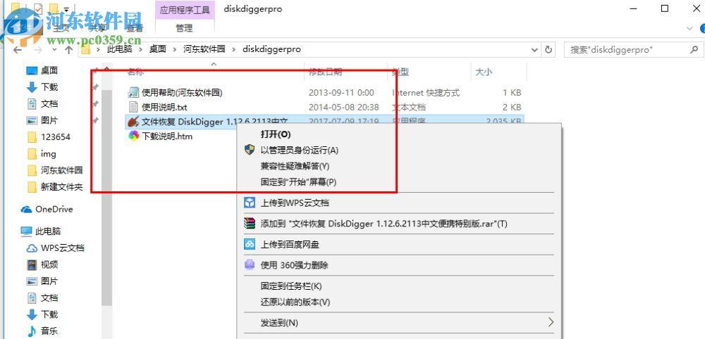 DiskDigger Pro下载