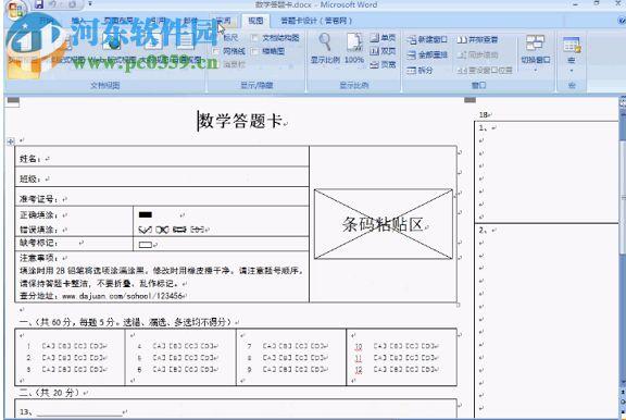 答卷设计软件(SheetDesign) 1.1 官网版