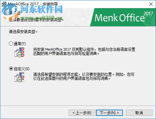 蒙科立MenkOffice(安装教程) 2017 官方版