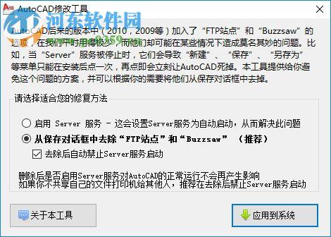 cad工具栏修复菜单|autocad菜单无启动修复工cad2012项响应图片