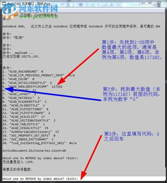dicts.lsp插件 2017 官方版