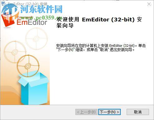 EmEditor Professional 17下载(32/64位) 17.9.0 免费版