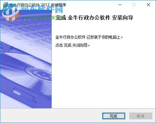 金牛行政办公软件破解版 2019 绿色免费版