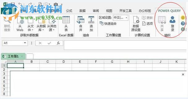 excel2016 power query插件 2.11.3625.144 官方版
