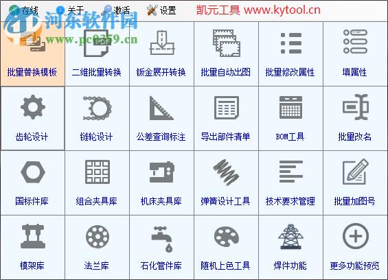 KYTool插件下载(凯元工具) 2018.2.8.0 官方版