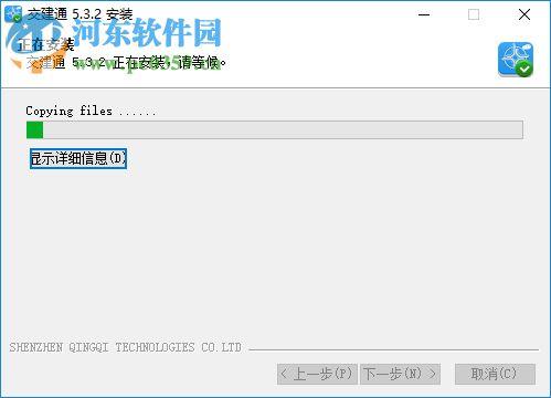 中交交建通PC客户端 5.3.2 官方版