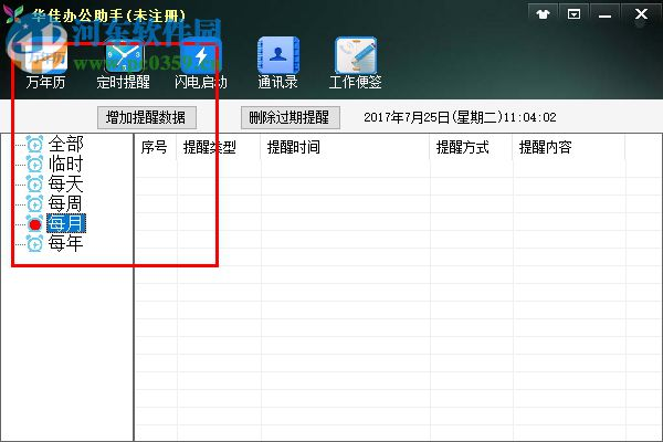 华佳办公助手下载 2.3 官方版