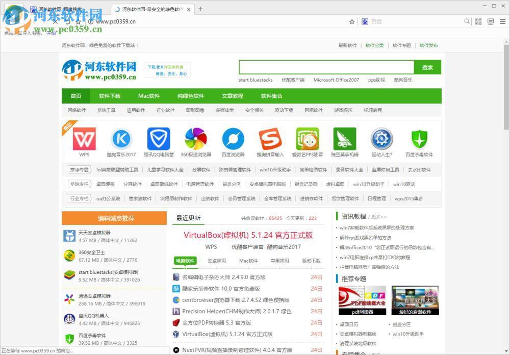 Chrome极速浏览器 3.0.15.4 官方版