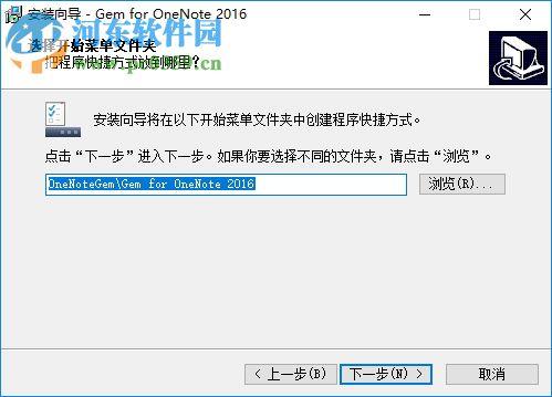 数字笔记珍宝(Gem for OneNote)下载 40.1.1.258 免费版