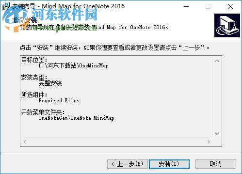 mind map for onenote下载(数字笔记思维导图插件) 5.6.1.32 官方版