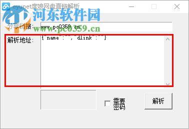 eyunet度娘网盘直链解析(百度云网盘直链解析工具)下载 2.1.0 绿色版