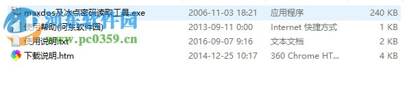 冰点还原精灵密码破解下载 7.25 官方版