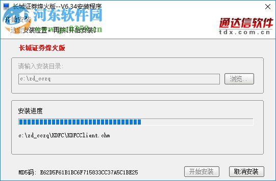 长城证券烽火版 6.45 官方版
