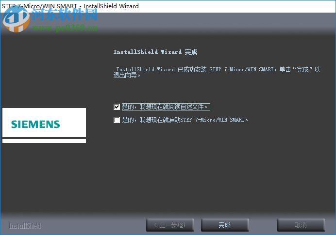 s7 200 smart编程软件 s7 200 smart编程软件下载 2.2 官方中文版 附使...