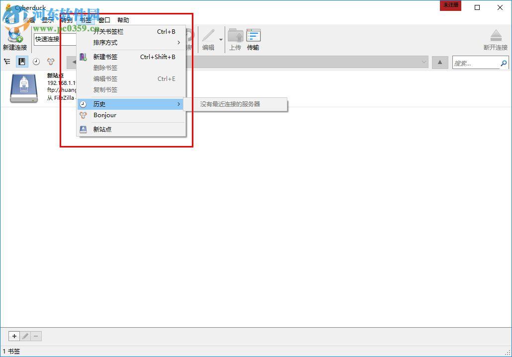 cyberduck(ftp服务器) 6.8.2.28974 中文版