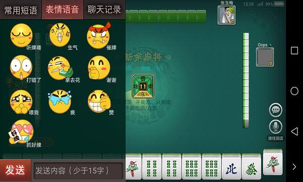 老K江西棋牌截图2