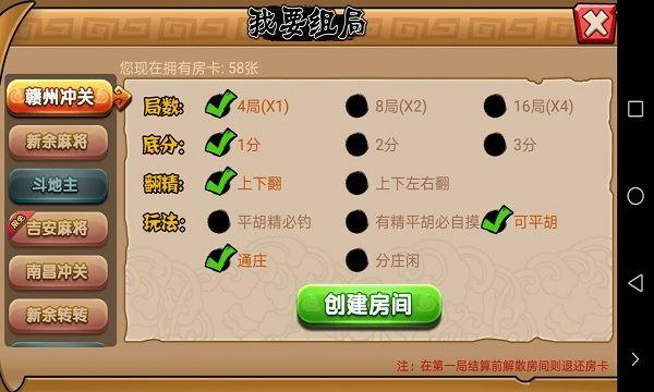 老K江西棋牌截图3