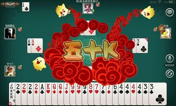老K江西棋牌截图5